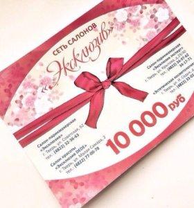 Подарочный сертификат на 10 000рублей