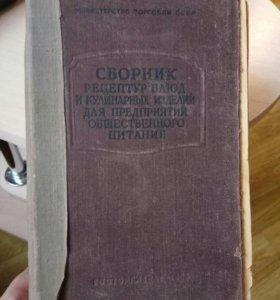 Сборник рецептур