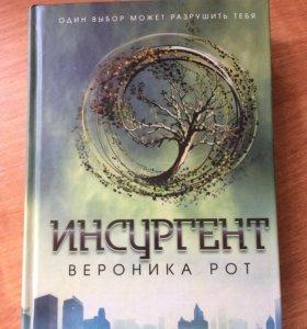 """Книга """"Инсургент"""" (2 часть)"""