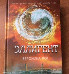 "Книга ""Эллигент""(3 часть)"