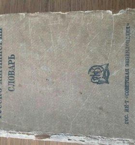 Русско-английский словарь 1936-1937 В.К.Мюллер