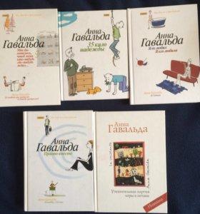 Серия книг Анны Гавальды