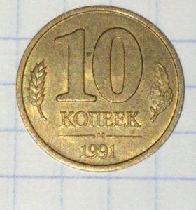 10 копеек 1991 года.М.