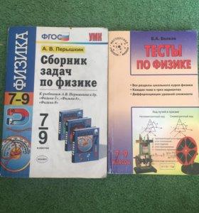 Физика 7-9 класс