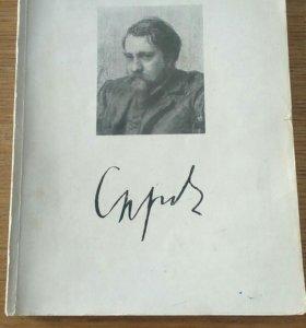 Валентин Александрович Серов 1865–1911. В