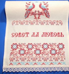 Рушники свадебные вышивка