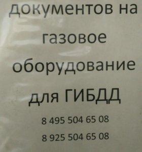 Оформление документов на ГБО для ГИБДД