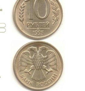 Монета 10 реблей 1993 года