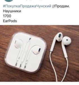 Наушники(EarPods)