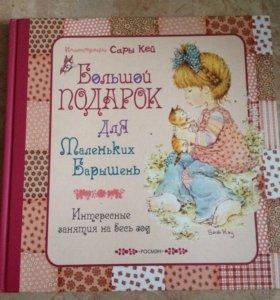 Книжка для Маленькой Барышни