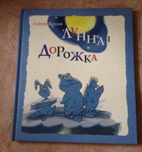 """Книжка """"Лунная Дорожка """""""