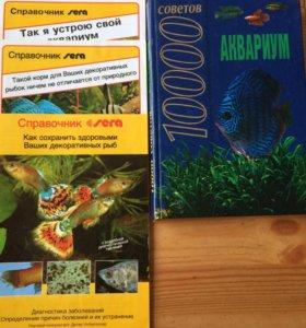 Книги по уходу за рыбками
