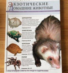 Книга по уходу за экзотическими животными