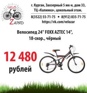 "Велосипед 24"" FOXX AZTEC 14"""