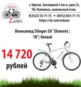 "Велосипед Stinger 26"" Element ; 18"""