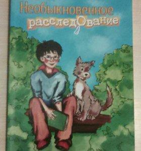 """Книга""""Необыкновенное расследование"""" Евгений Борзых"""