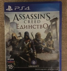 Assassins Creed Единаство PS4