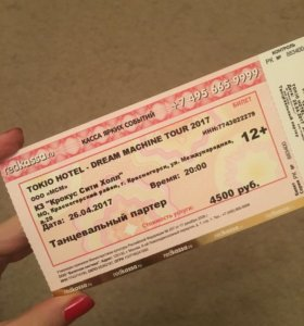 Билет на Tokio Hotel dream machine tour