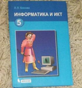 Информатика и икт 5 кл