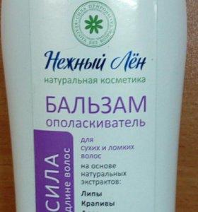 Бальзам для сухих и ломких волос