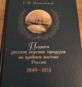 Подвиги русских морских офицеров