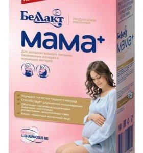 Смесь Белакт мама+