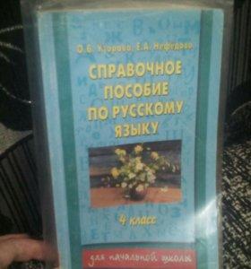 Пособие по русскому языку О.В.Узорова,Е.А.Нефедова
