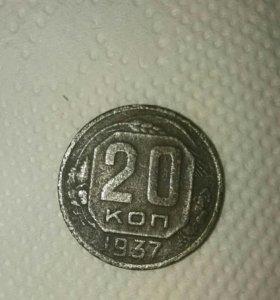 20 коп 1937г