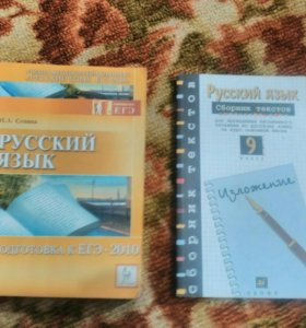 Учебник,подготовка к ЕГЭ,Изложения