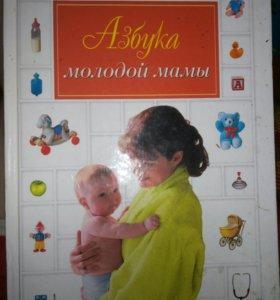 Литература книги для молодой мамы про малышей