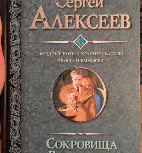 Алексеев сокровища валькирии