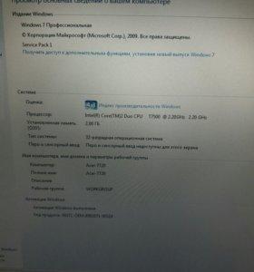 Продам acer 7720,17 экран