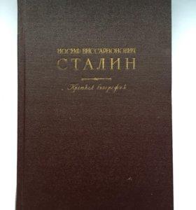 Книга. Сталин И.В.