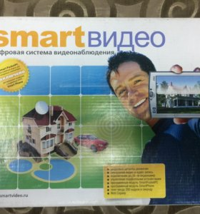 Система видеонаблюдения SmartVideo III