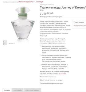 Туалетная вода Journey of Dreams Mary Kay