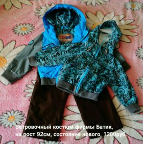 Ветровочный костюм фирмы Батик