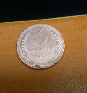 Монета 3 коп 1924 г