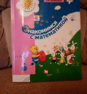 Книги для подготовительных занятий в школе