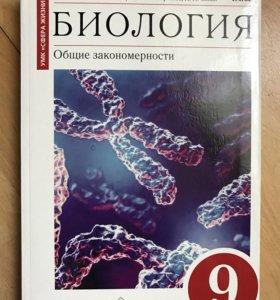 Учебник по общей биологии, 9 класс, Н.И. Сонин