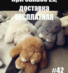 Кролик брелок OPTOM