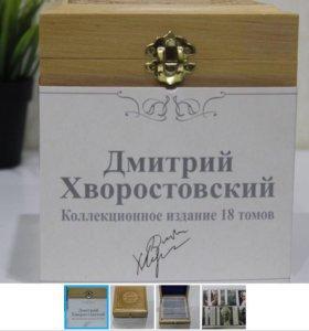 Дмитрий Хворостовский (cd)