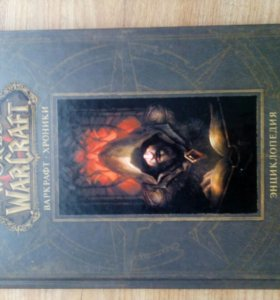 Кнга о world of warcraft