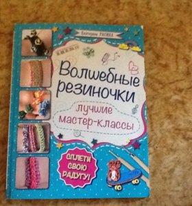 """Книга для плетения """"Волшебные резиночки"""""""