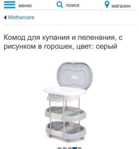Ванночка для купания и стол пеленания на колесиках