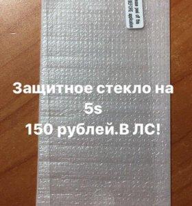 Защитное стекло на айфон 5s