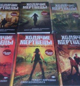 Продам книги. Ходячие мертвецы.