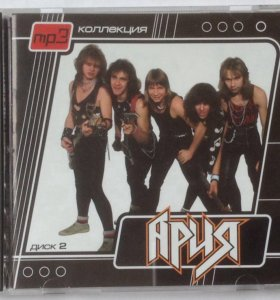 Ария (MP3)