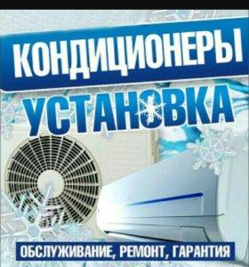 Установка и обслуживание КОНДИЦИОНЕРОВ ( СПЛИТ СИ