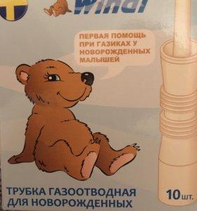 Газоотводные трубочки для новорожденных
