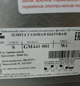 Газовая плита новая в упаковке